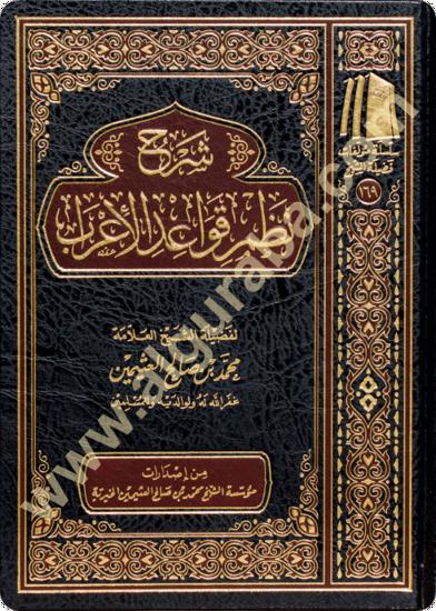 Picture of شرح نظم قواعد الإعراب