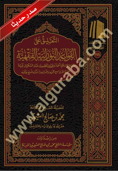 Picture of التعليق على القواعد النورانية الفقهية لشيخ الإسلام ابن تيمية