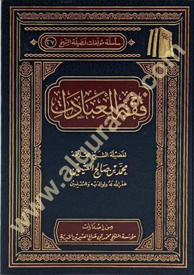 Picture of فقه العبادات