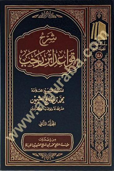 Picture of شرح قواعد ابن رجب