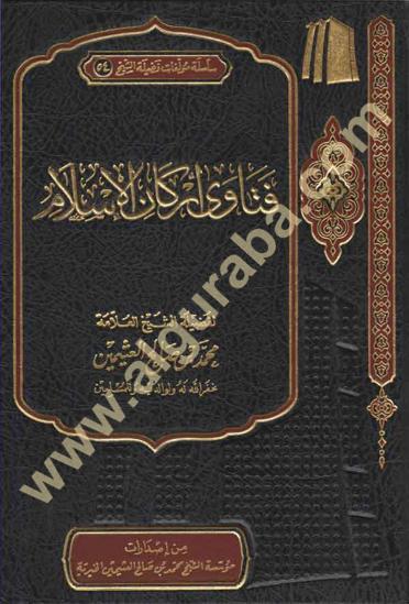 Picture of فتاوى أركان الإسلام
