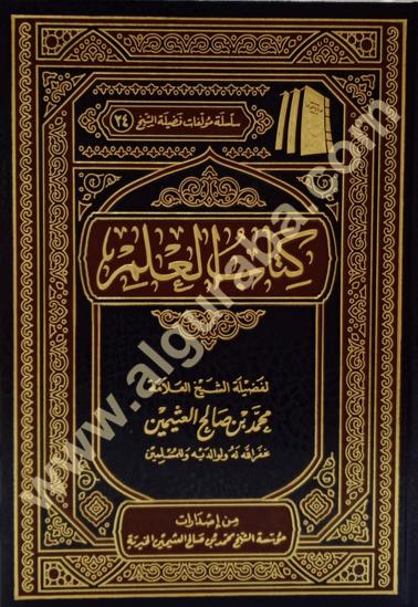 Picture of كتاب العلم