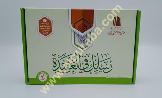 Picture of حقيبة رسائل في العقيدة