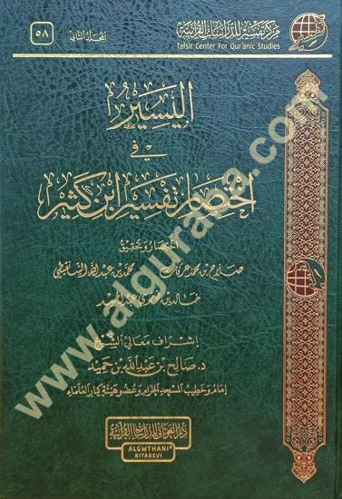 Picture of اليسير في اختصار تفسير ابن كثير
