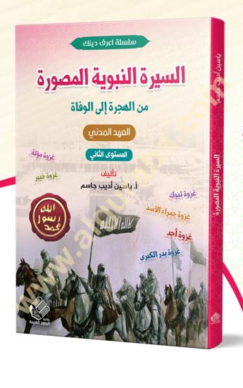 Picture of السيرة النبوية المصورة في العهد المدني