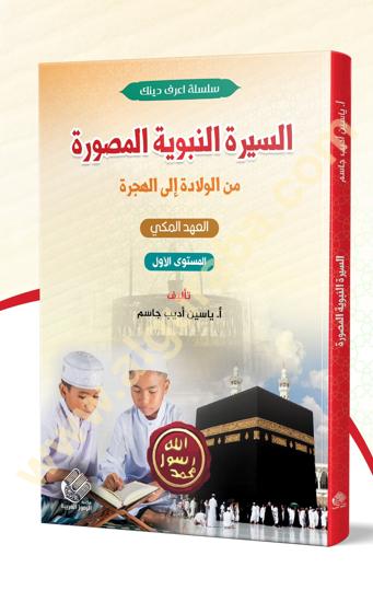 Picture of السيرة النبوية المصورة في العهد المكي