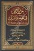 Picture of عون الرحمن في تفسير القرآن