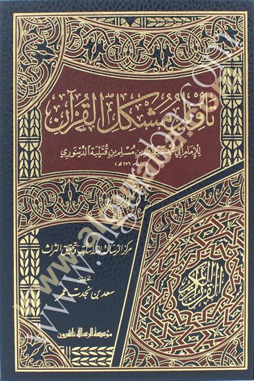 Picture of تأويل مشكل القرآن