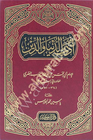 Picture of أدب الدين والدنيا