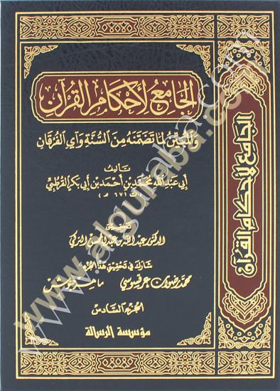 Picture of الجامع لأحكام القرآن