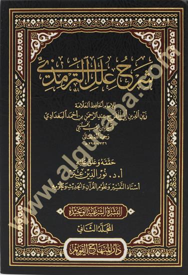Picture of شرح علل الترمذي