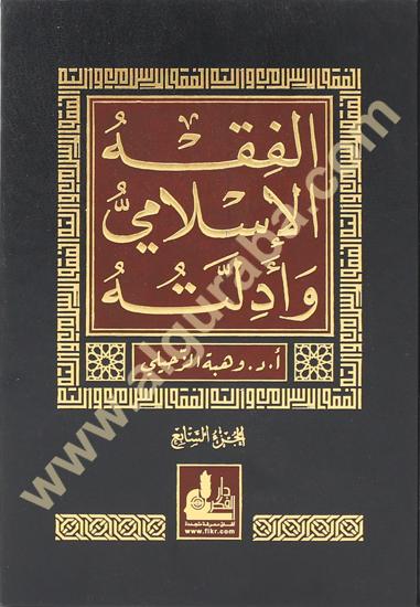 Picture of الفقه الإسلامي وأدلته