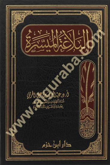 Picture of البلاغة الميسرة