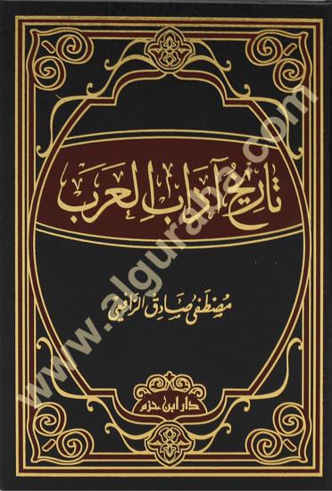 Picture of تاريخ أدب العرب