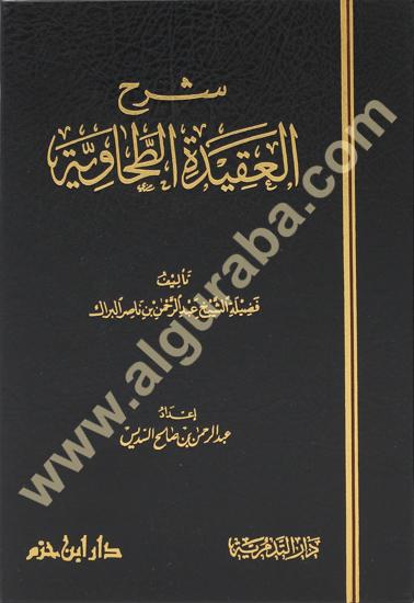 Picture of شرح العقيدة الطحاوية