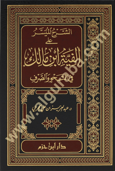 Picture of الشرح الميسر على ألفية ابن مالك