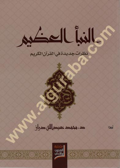 Picture of النبأ العظيم نظرات جديدة في القرآن الكريم