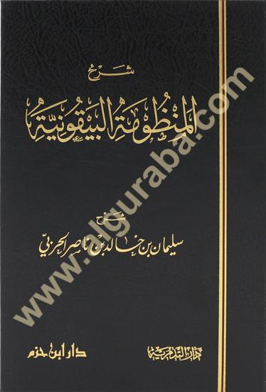 Picture of شرح المنظومة البيقونية