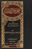 Picture of صحيح البخاري