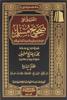 Picture of التعليق على صحيح مسلم 1/10