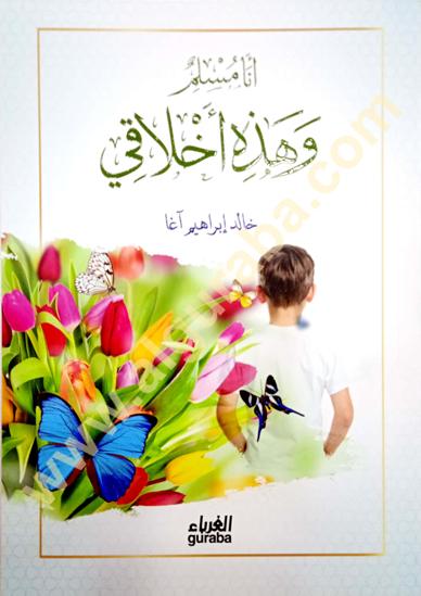 Picture of أنا مسلم وهذه أخلاقي