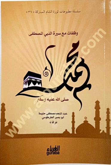 Picture of وقفات مع سيرة النبي المصطفى صلى الله عليه وسلم