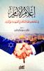 Picture of إعلام الأنام في حكم عقد السلام مع الصحاينة على الدوام