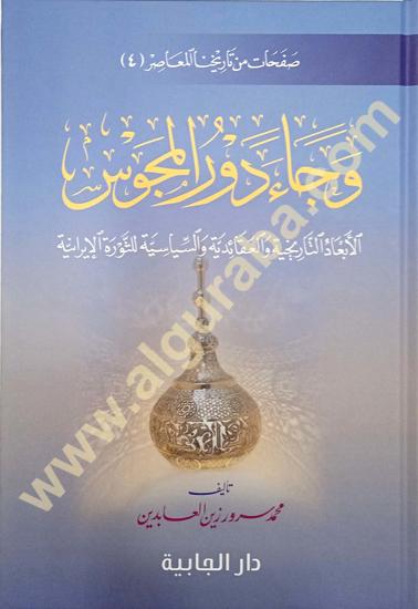 Picture of وجاء دور المجوس