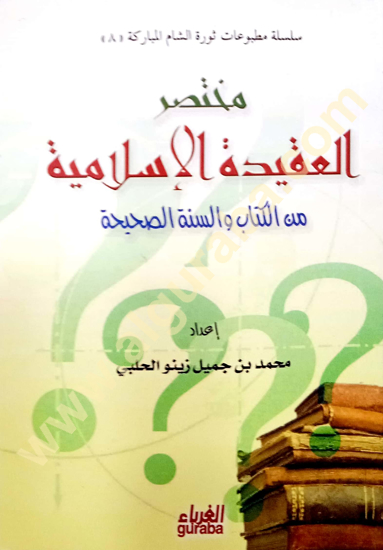 Picture of مختصر العقيدة الإسلامية من الكتاب والسنة الصحيحة