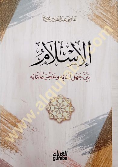 Picture of الإسلام بين جهل أبنائه وعجز علمائه
