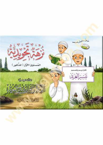 Picture of نزهة تجويدية *للذكور*