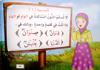 Picture of نزهة تجويدية *للإناث*