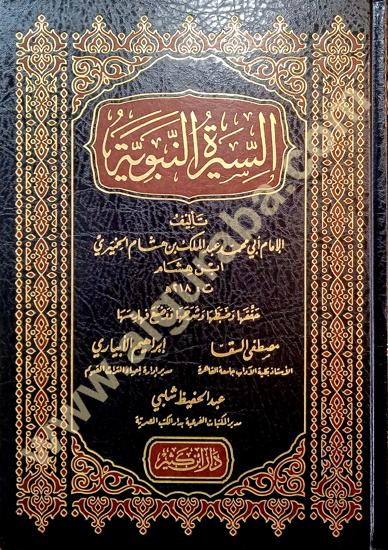 Picture of السيرة النبوية