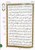 Picture of القاعدة النورانية وتطبيقاتها على سورتي البقرة وآل عمران *الزهراوين* مع سورة الفاتحة
