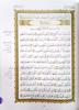 Picture of القاعدة النورانية وتطبيقاتها على العشر الأخير مع سورة الفاتحة