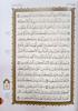 Picture of القاعدة النورانية وتطبيقاتها على سورة آل عمران مع سورة الفاتحة