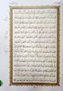 Picture of القاعدة النورانية وتطبيقاتها على سورة البقرة مع سورة الفاتحة
