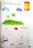 Picture of رحلة مع القاعدة النورانية من الألف إلى الياء *مرحلة رياض الأطفال* 4-5 سنوات