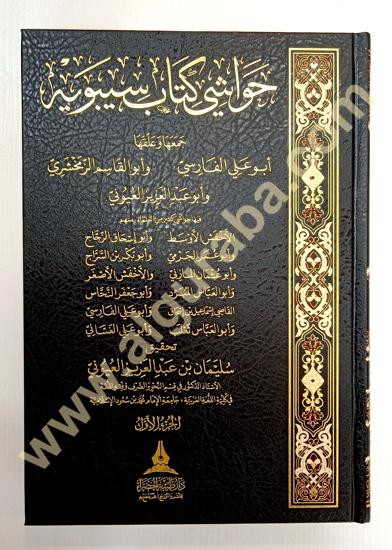 Picture of حواشي كتاب سيبوية