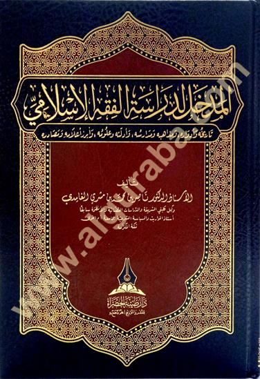 Picture of المدخل لدراسة الفقه الإسلامي