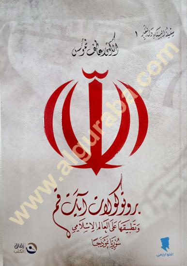 Picture of بروتوكولات آيات قُم وتطبيقاتها على العالم الإسلامي *سوريا أنموذجًا*