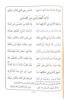Picture of منظومة حرز الأماني ووجه التهاني في القراءات السبع