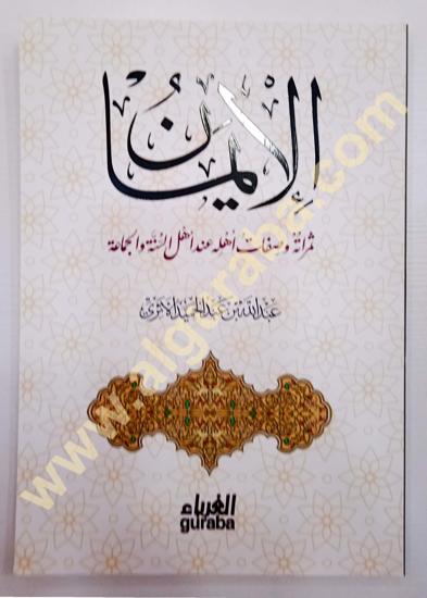 Picture of الإيمان ثمراته وصفاته عند أهل السنة والجماعة