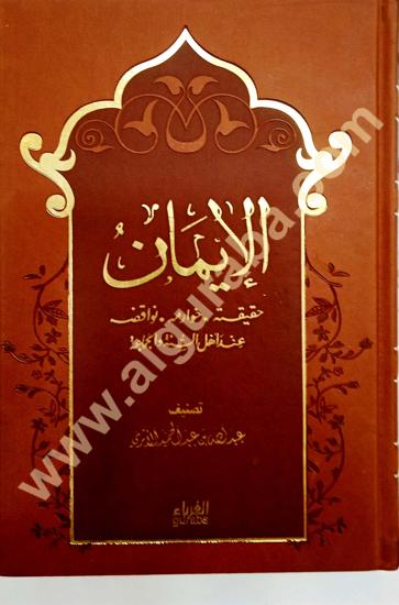 Picture of الإيمان حقيقته وخوارمه ونواقضه عند أهل السنة والجماعة