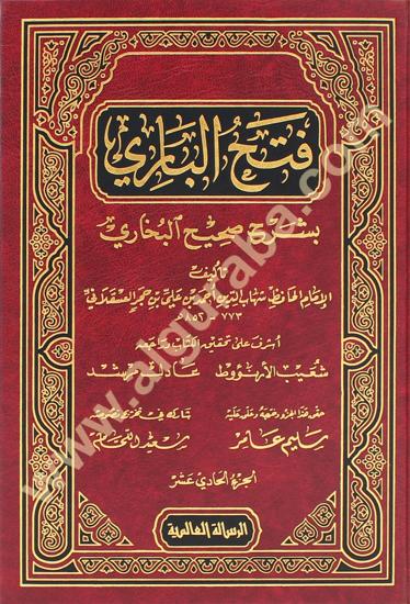 Picture of فتح الباري شرح صحيح البخاري 1/24
