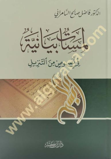 Picture of لمسات بيانية في نصوص من التنزيل
