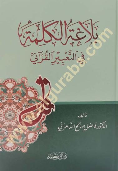 Picture of بلاغة الكلمة في التعبير القرآني