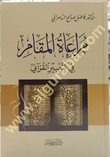 Picture of مراعاة المقام في التعبير القرآني