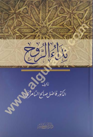 Picture of نداء الروح