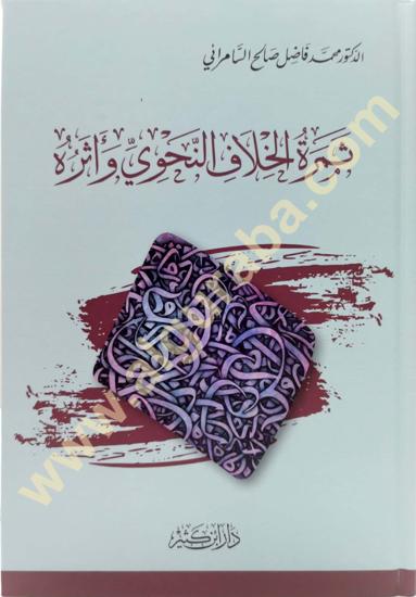 Picture of ثمرة الخلاف النحوي وأثره